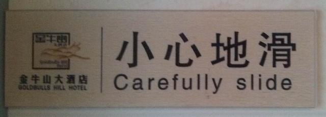 看笑话学英语 – 经典段子加爆笑翻译,其四