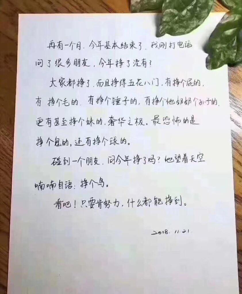 经典老笑话6者-2018年11月